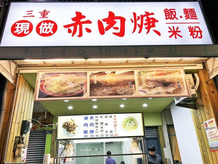 台中北屯美食 三重現做赤肉焿 飯麵 米粉 北平路美食 零售肉羹 滷肉飯