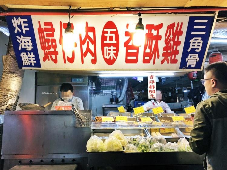 台中南屯美食 蟳仔肉 五味 香酥雞 大墩十街黃昏市場 多款炸海鮮 三角骨 一間海鮮超多的鹽酥雞攤