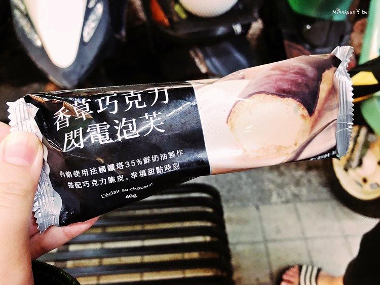 FamilyMart 全家便利商店 香草巧克力閃電泡芙 法國鐵塔35%鮮奶油製作 搭配巧克力脆皮 幸福甜點時刻