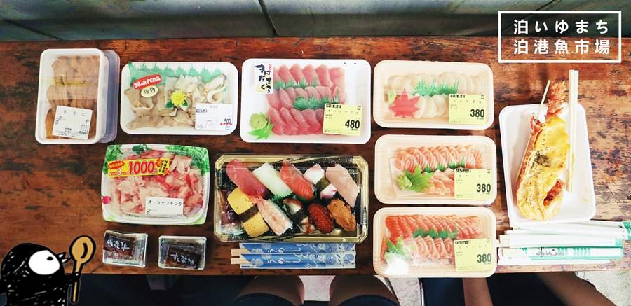 沖繩那霸景點 泊いゆまち 泊港魚市場 便宜海鮮就在這裡 花少少的錢吃到爽 生魚片 刺生 大顆生蠔 烤龍蝦 丼飯