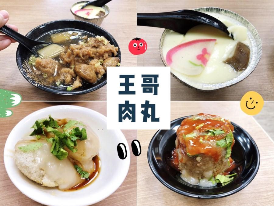 台中南屯美食 王哥肉丸 走酥脆肉圓系列 還有賣飯麵 熱湯 小菜 雖然還是覺得彰化的脆皮肉圓比較厲害 南屯路二段小吃