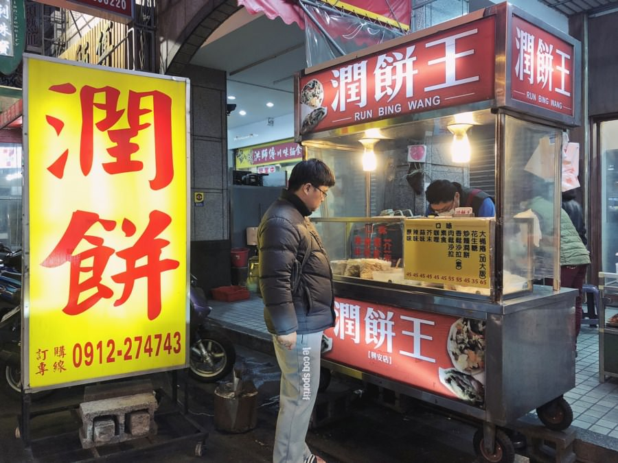 台中西區美食 手感潤餅王 RUN BING WANG 精誠路美食 素食 台灣小吃 清爽可口