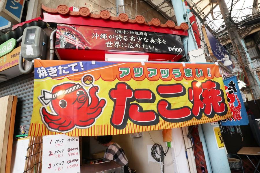 沖繩那霸美食 國際通 平和通り商店街 たこ燒 章魚燒 冰淇淋 烤甘薯 小學生&高校生來買還有優惠價喔!