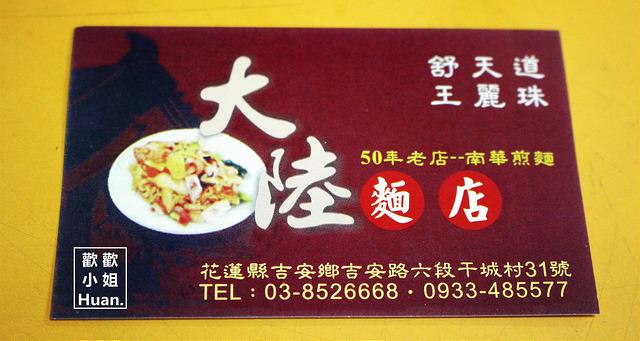 花蓮南華大陸麵店