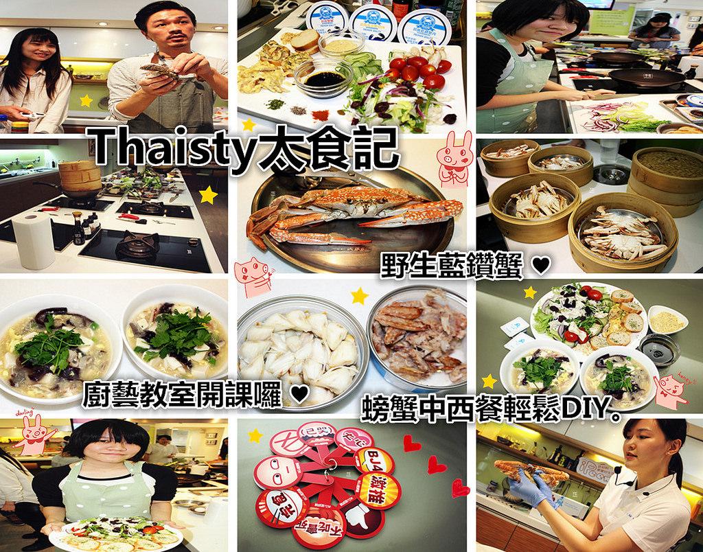 團購美食 | 太食記 Thaisty 野生藍鑽蟹 廚藝教室開課囉 螃蟹中西餐輕鬆DIY
