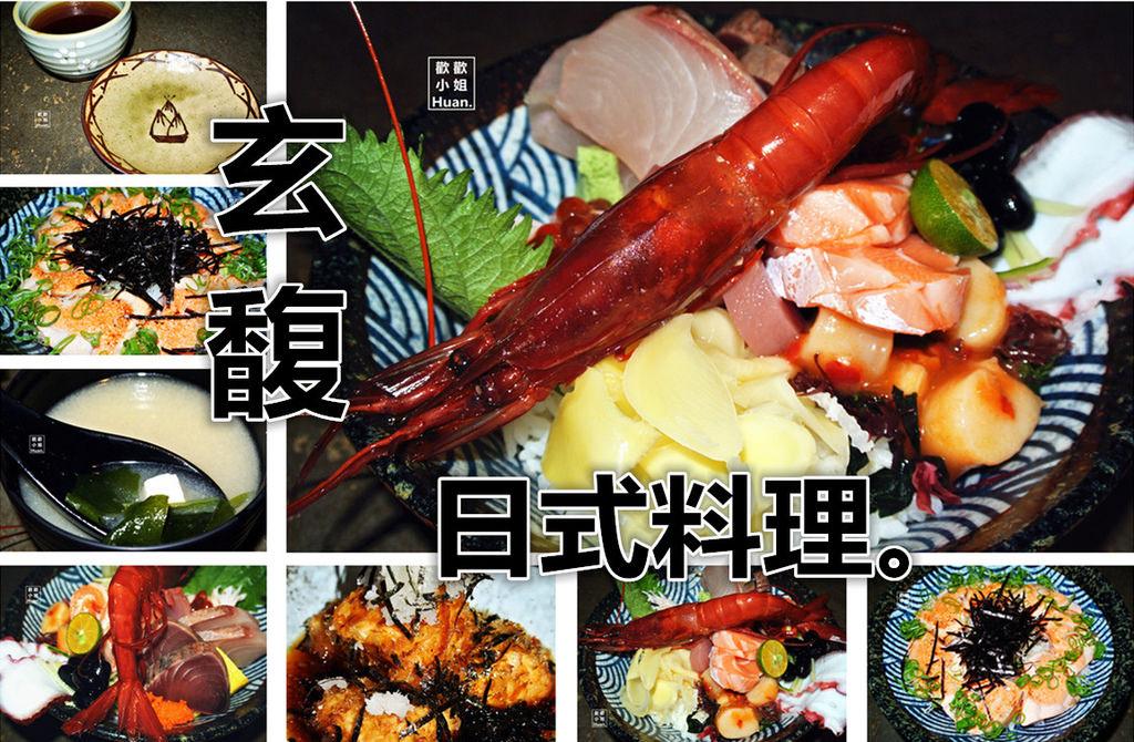 捷運內湖站美食 | 玄馥日式料理 簡餐 成功路美食 日本料理