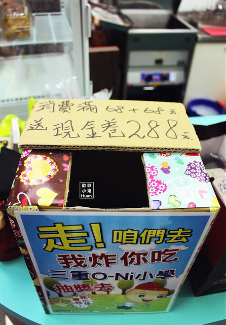 我炸你吃芋頭餅(台北三重店)
