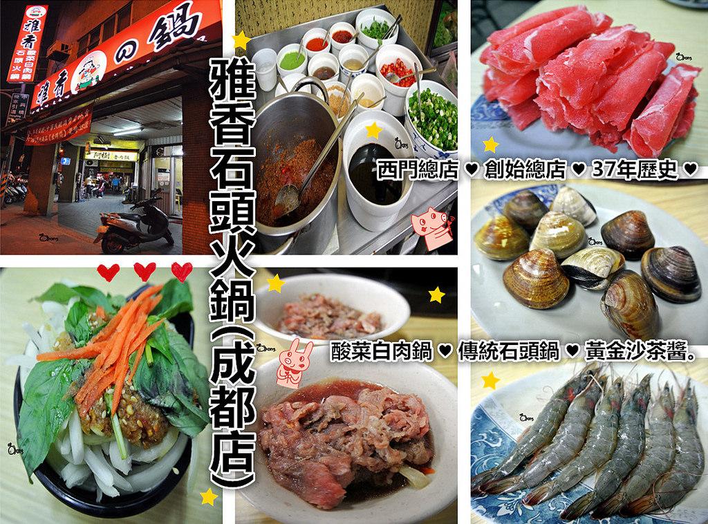 捷運西門町站美食 | 雅香石頭火鍋 酸菜白肉鍋 傳統石頭鍋 黃金沙茶醬