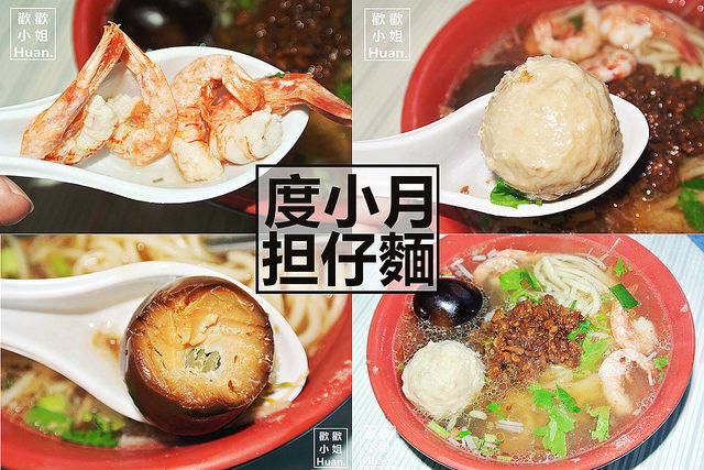 台南中西美食 | 度小月担仔麵 三代祖傳民族店 全台擔仔麵始祖