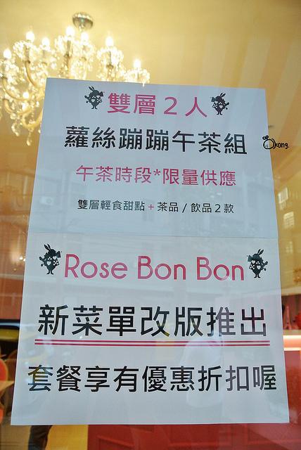 Rose Bon Bon 蜜朵花園