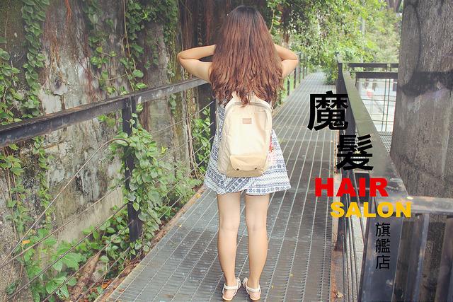 捷運西門站美髮 | 魔髮 HAIR SALON 自然夢幻的長捲髮 我來征服你了