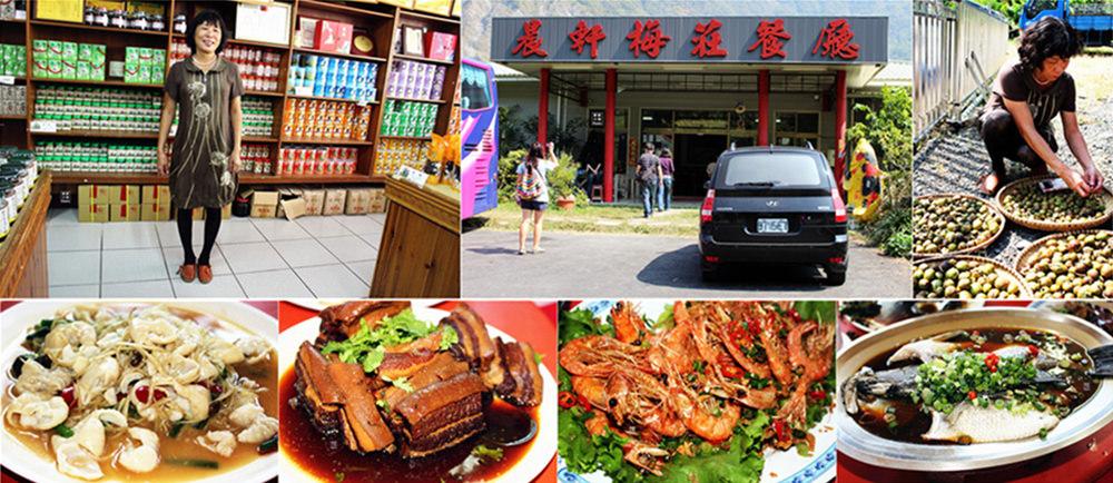 台灣南投農村酒莊參訪活動
