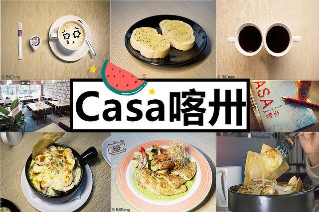 新北板橋美食 | Casa喀卅 養生無鹽健康料理 平價美食 聚餐聚會
