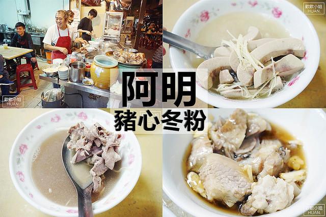 台南中西美食 | 阿明豬心冬粉 保安路美食 台南宵夜 台南排隊小吃
