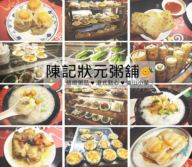 花蓮市美食 | 陳記狀元粥舖 精緻粥品 港式點心 後山小菜