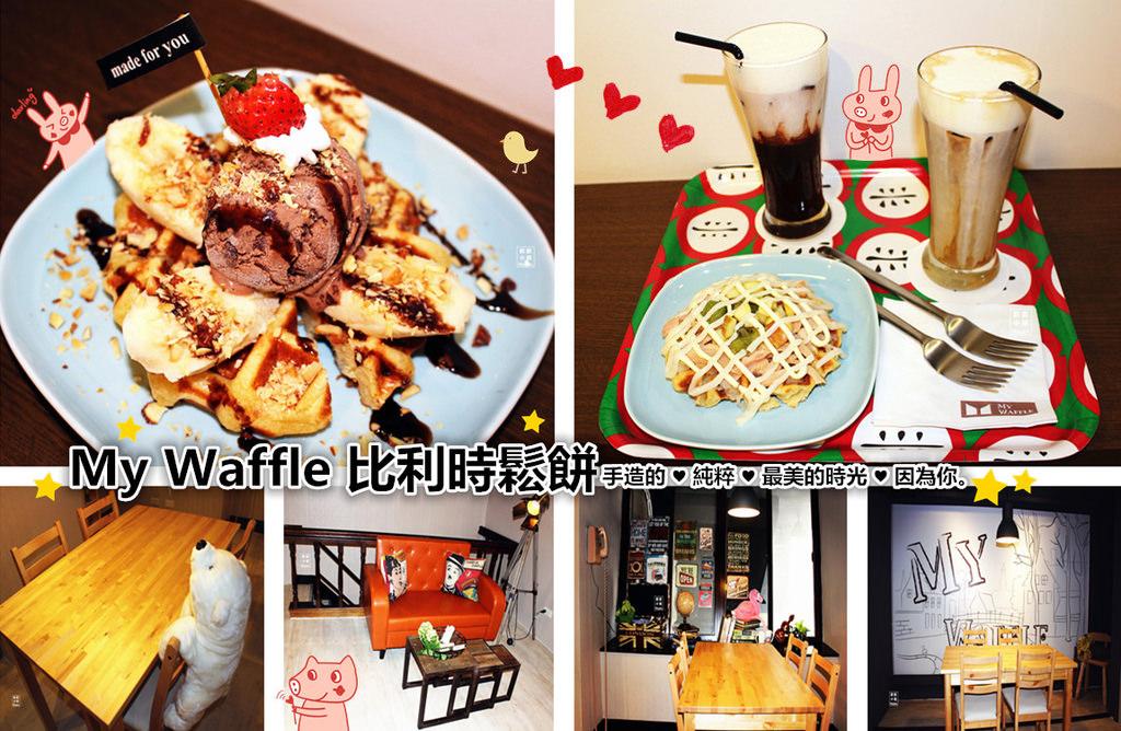 台北士林美食 | My Waffle 比利時鬆餅 天母鬆餅 下午茶 鬆餅外送