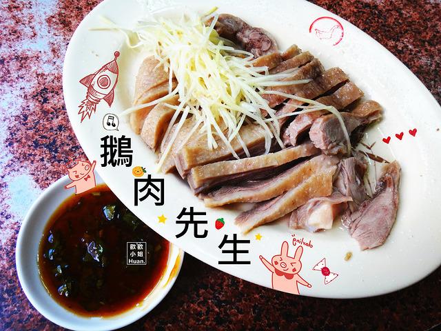 花蓮市美食 | 鵝肉先生 熱炒 小菜 聚餐聚會