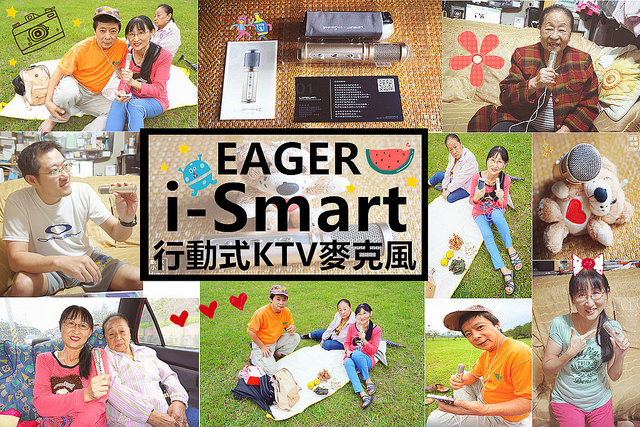 K歌神器 | EAGER i-Smart 行動式KTV麥克風 隨身攜帶超迷你SIZE 隨時隨地歡唱無限 移動式KTV