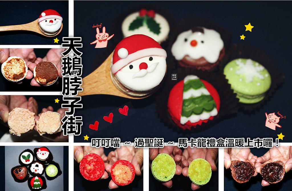 團購美食 | 天鵝脖子街 叮叮噹 過聖誕 馬卡龍禮盒溫暖上市囉
