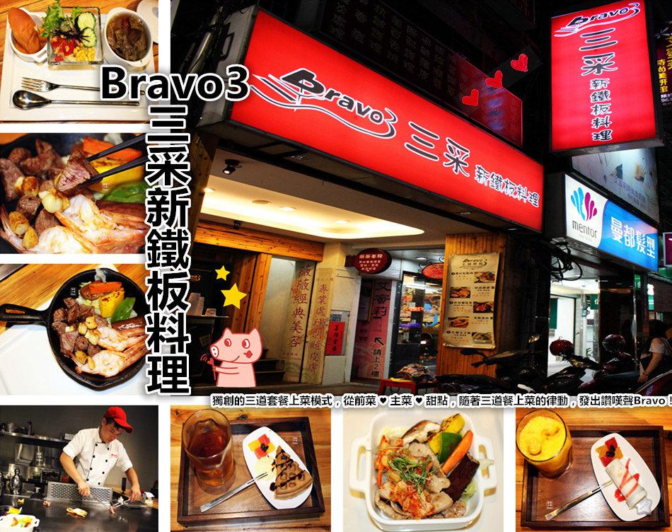 新北板橋美食 | Bravo3三采新鐵板料理 獨創三道套餐上菜模式 隨著上菜的律動 發出讚嘆聲Bravo