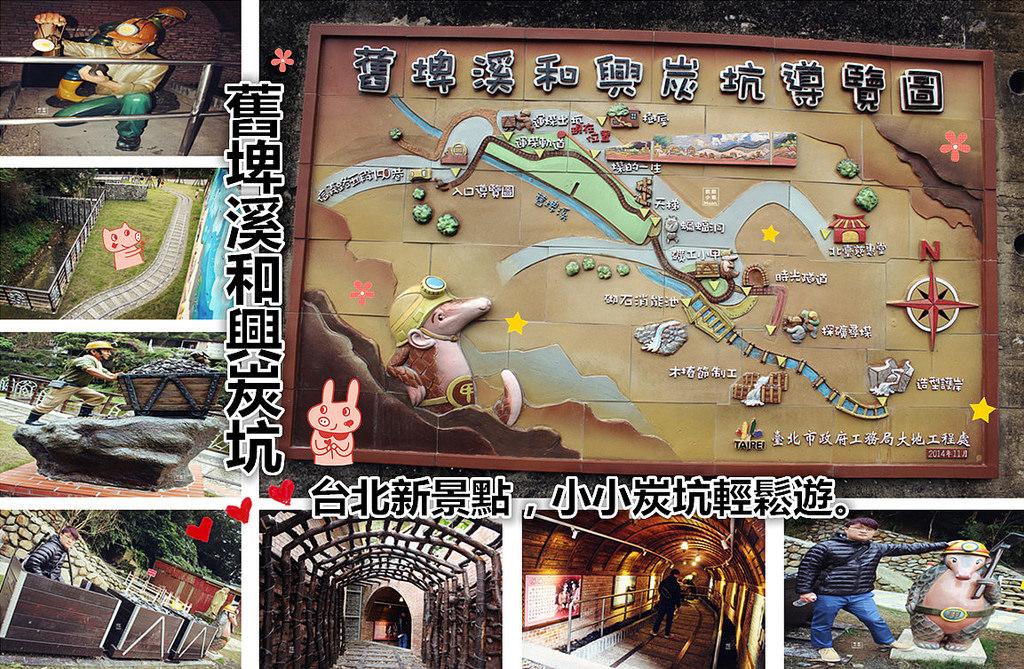 台北信義景點 | 舊埤溪和興炭坑 台北新景點 小小炭坑輕鬆遊
