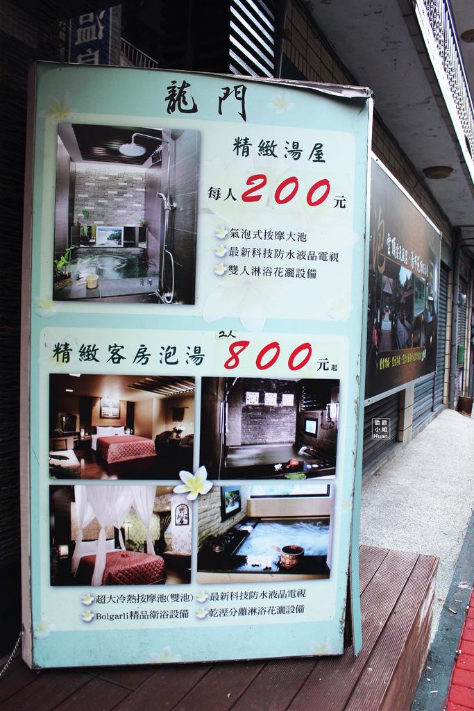 龍門精緻溫泉民宿(二訪)