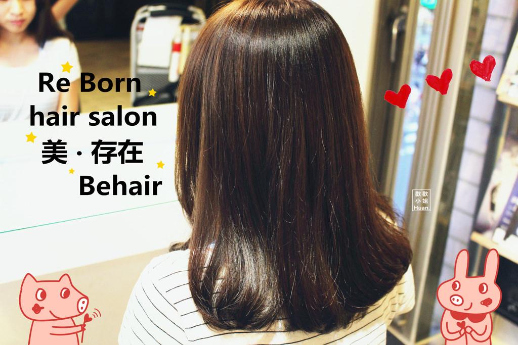 捷運忠孝復興站美髮 | Re Born hair salon 美 存在 Behair 東區美髮