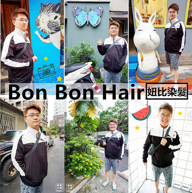 捷運中山站美髮 Bon Bon Hair Design Studio 妞比大改造 !!! 台北髮廊 護髮 染髮 燙髮
