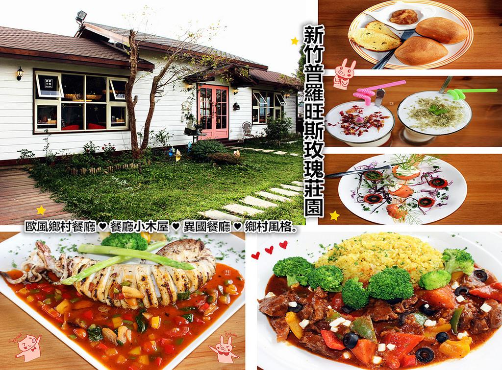 新竹巨埔美食 | 新竹普羅旺斯玫瑰莊園 莊園婚禮 下午茶 異國美食