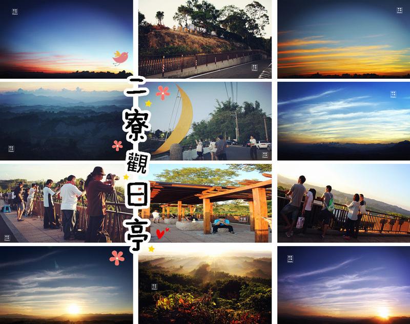 台南左鎮景點 二寮觀日亭 賞日出 迎曙光 全台最長的觀日線 最低海拔觀雲海