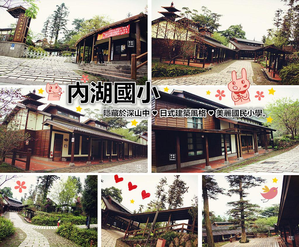 南投鹿谷景點 | 內湖國小 台灣美麗國民小學 日式建築風格