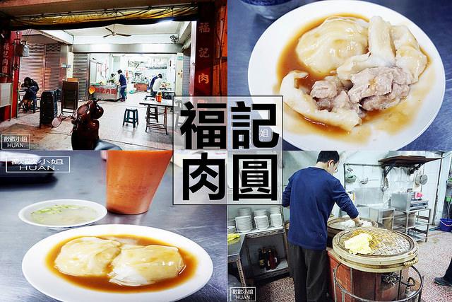 台南中西美食 | 福記肉圓 只要內用即可享免費大骨清湯無限量續