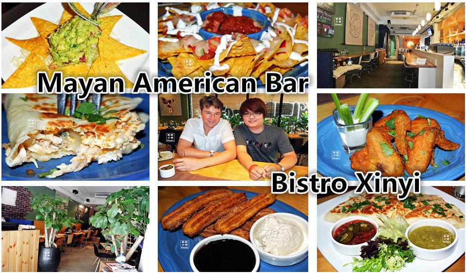 捷運台北101/世貿站美食   Mayan American Bar & Bistro Xinyi 美墨料理 天然食材