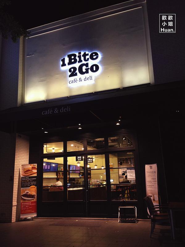 1Bite2Go(士林店)
