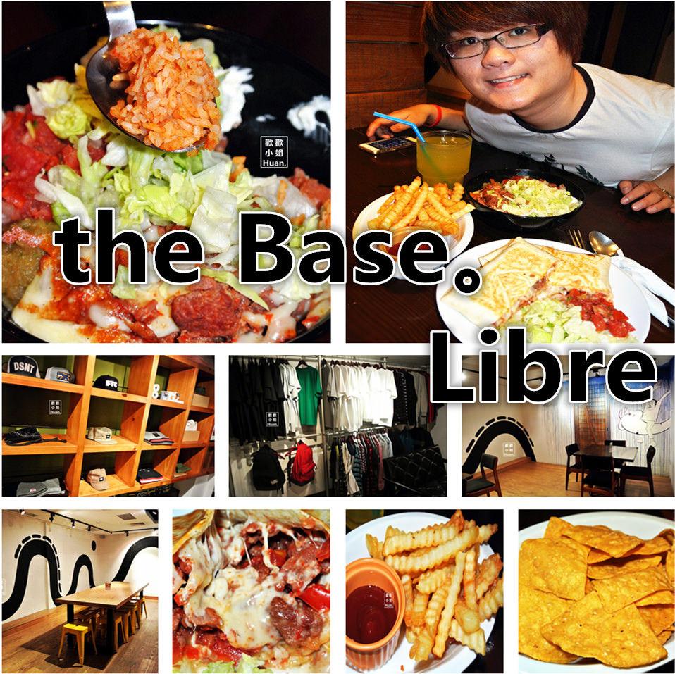 捷運台北車站美食 | the Base Libre 補習街 墨西哥料理