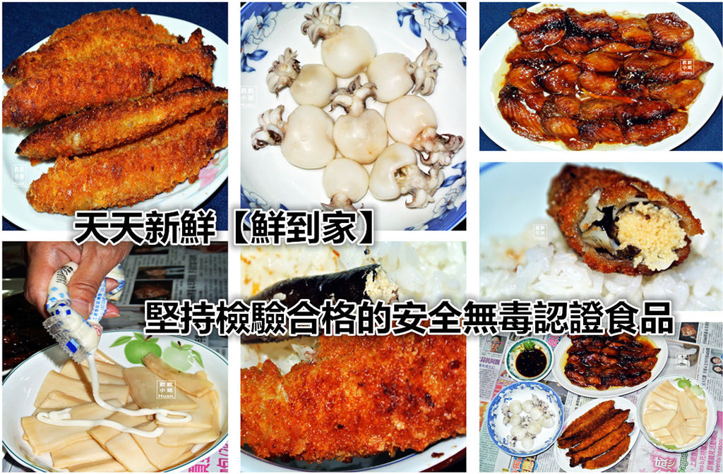 團購美食 | 鮮到家 宅配海鮮 肉品 冰品 零嘴 熟食調理包