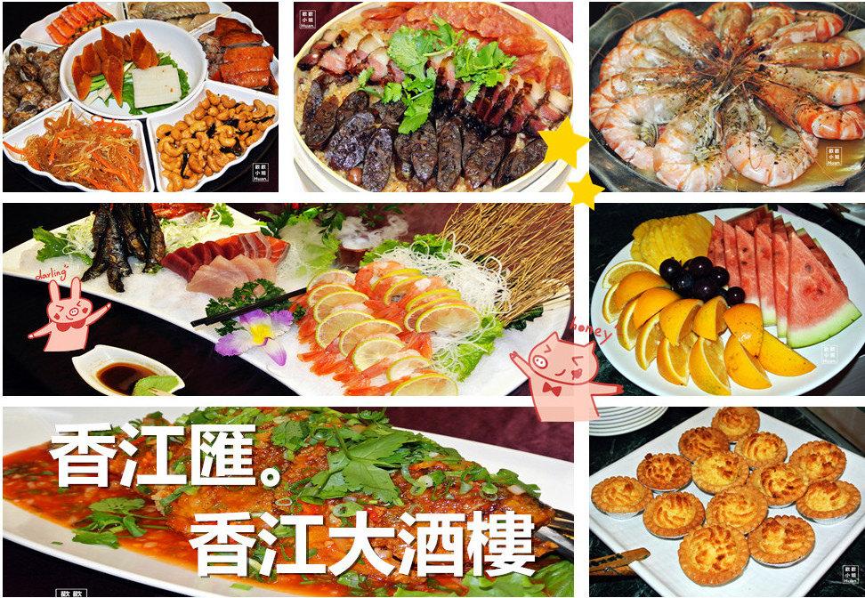 桃園中壢區美食 | 香江匯 香江大酒樓 聚餐聚會 桌菜合菜 包廂