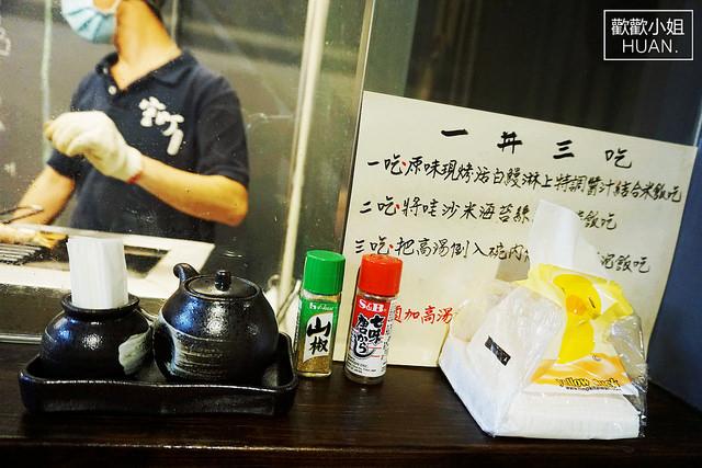 室町丼作食事 鰻丼專賣