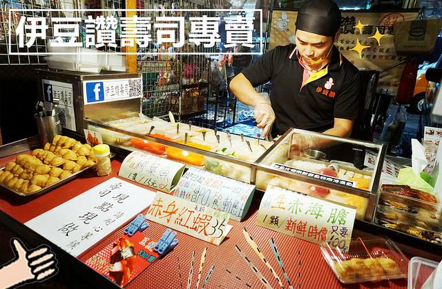 台南北區美食 | 伊豆讚壽司專賣 平價握壽司 小北成功夜市 武聖夜市 花園夜市