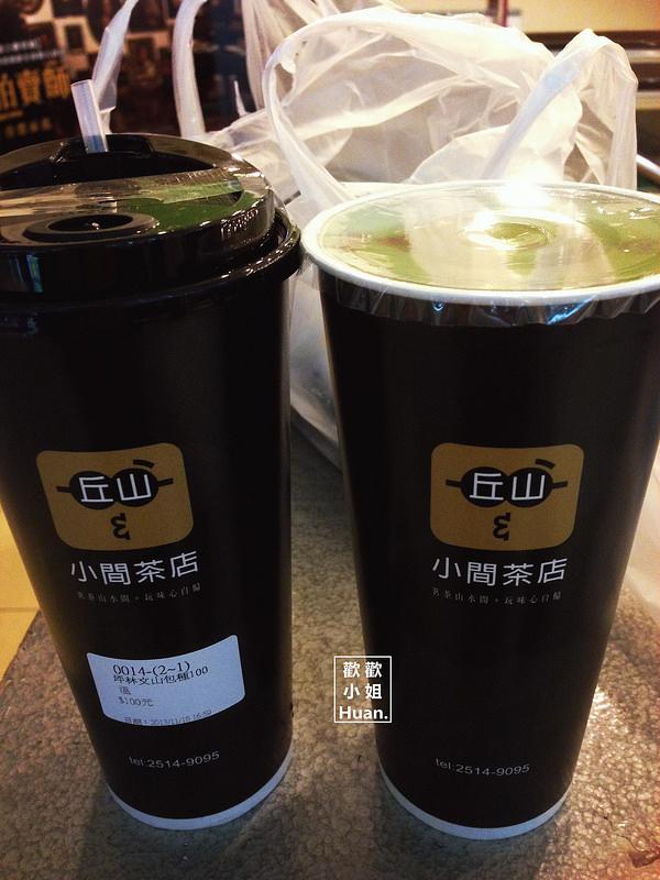 捷運中山國中站美食 | 丘山小間茶店 茶店 當然喝茶了 坐下 帶走 隨意 隨興 隨緣 來喝台灣茶