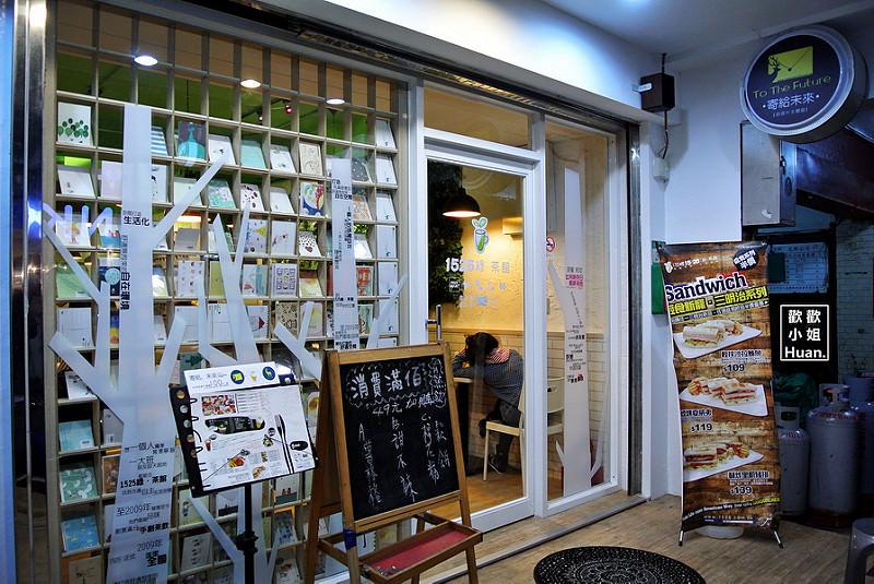 1525綠▪茶館(士林小東店)