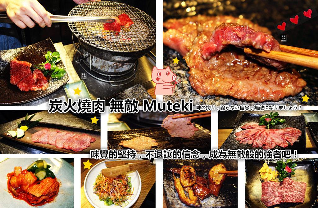 捷運忠孝敦化站美食 | 炭火燒肉 無敵 Muteki 味覺的堅持 不退讓的信念 成為無敵般的強者吧!