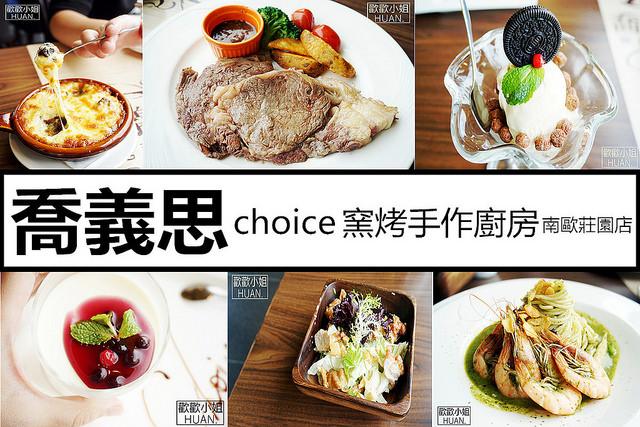 嘉義東區美食 | 喬義思 choice 窯烤手作廚房 南歐莊園店 多人歡樂分享餐