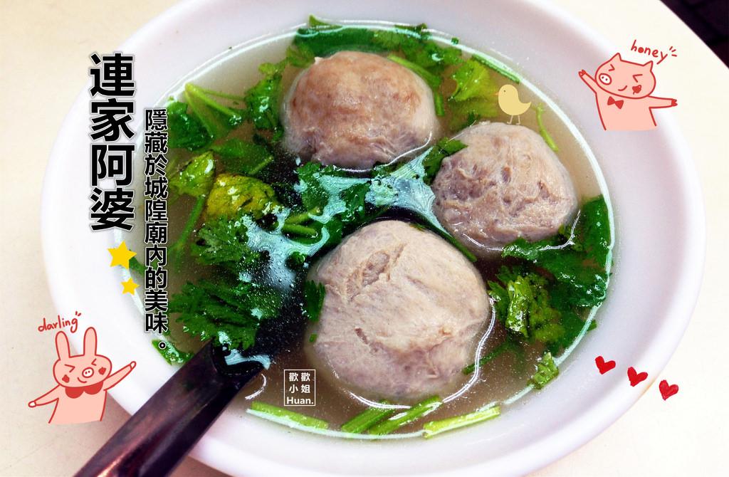 新竹市美食 | 連家阿婆 城隍廟美食推薦