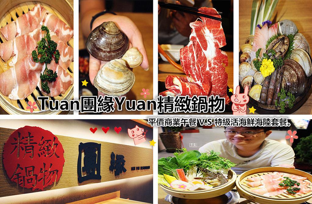 捷運內湖站美食 | Tuan團緣Yuan精緻鍋物 特級活海鮮海陸套餐