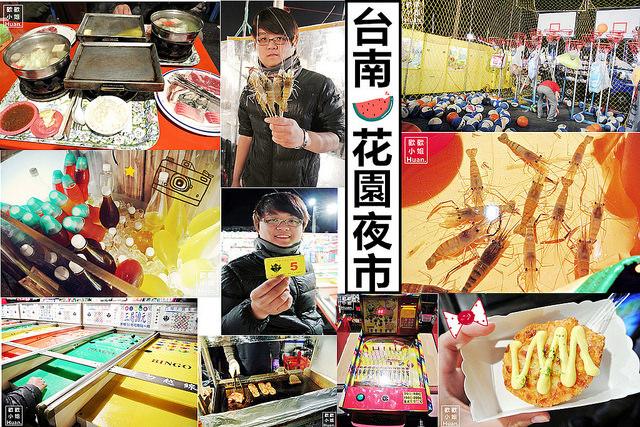 台南北區景點 花園夜市 台南必逛最大夜市 僅營業四六日 吃喝玩樂樣樣俱全