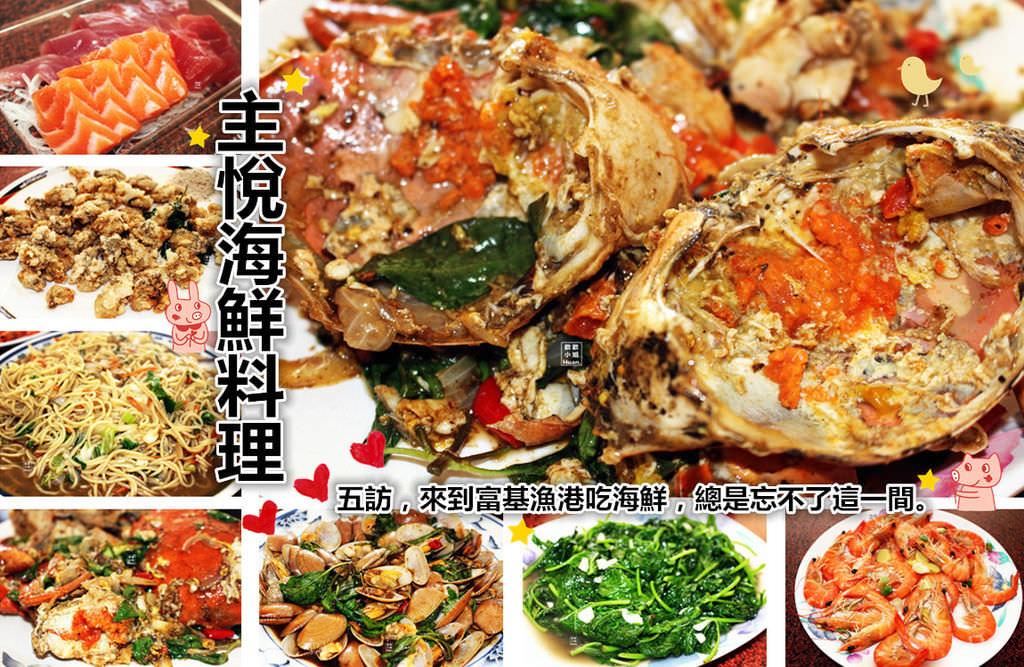 新北石門美食   主悅海鮮料理 來富基漁港吃海鮮 總是忘不了主悅的好滋味