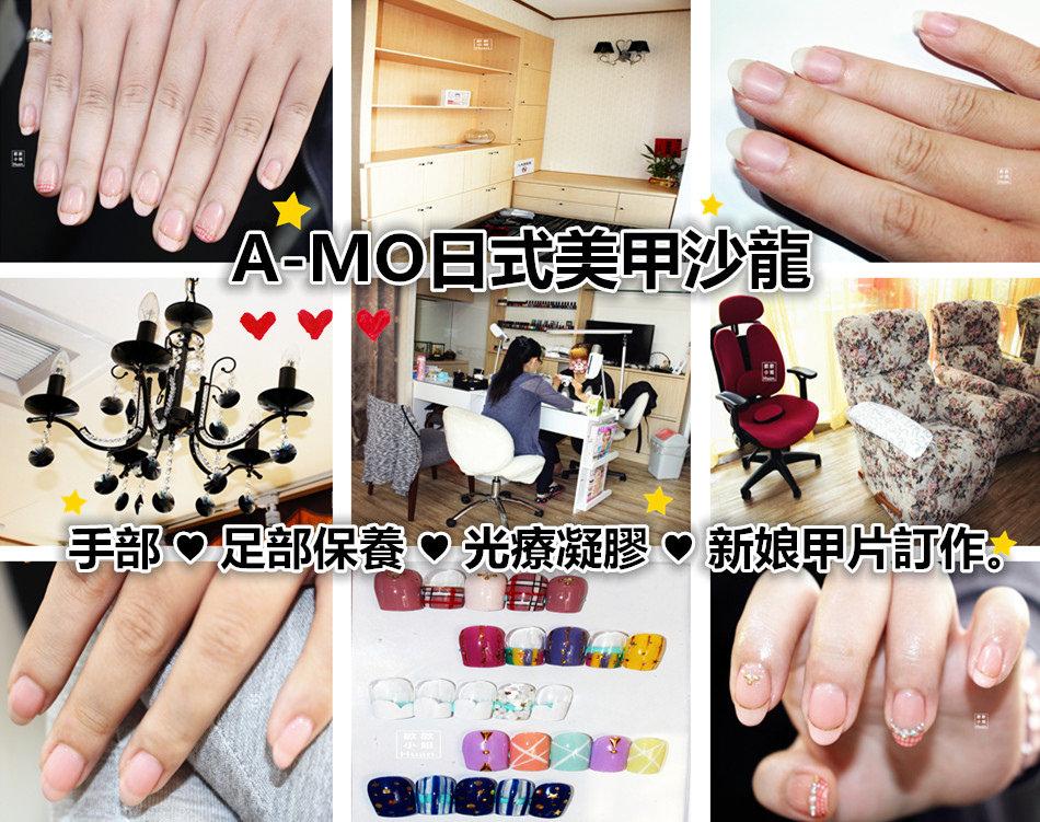 捷運永春站美甲 | A-MO日式美甲沙龍 手部足部保養 光療凝膠