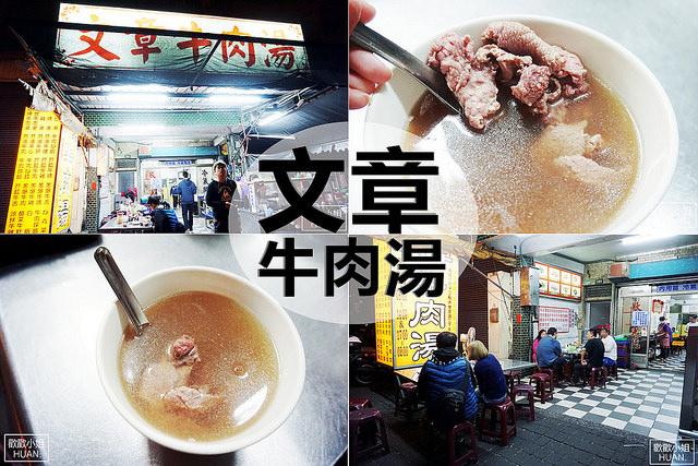 台南安平美食 | 文章牛肉湯 本產牛肉料理專賣店 台南宵夜 台南排隊美食
