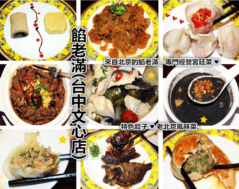 台中西屯美食 | 餡老滿 來自北京的餡老滿 專門經營宮廷菜 特色餃子 老北京風味菜